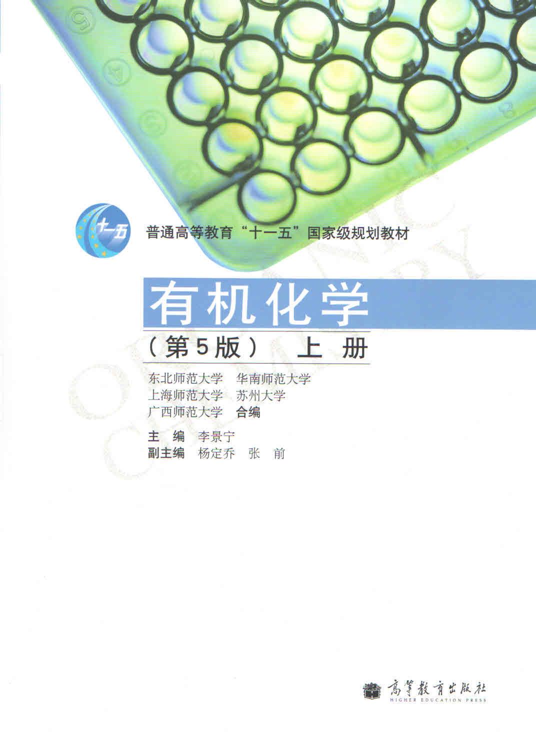 有机化学辅助教学网站